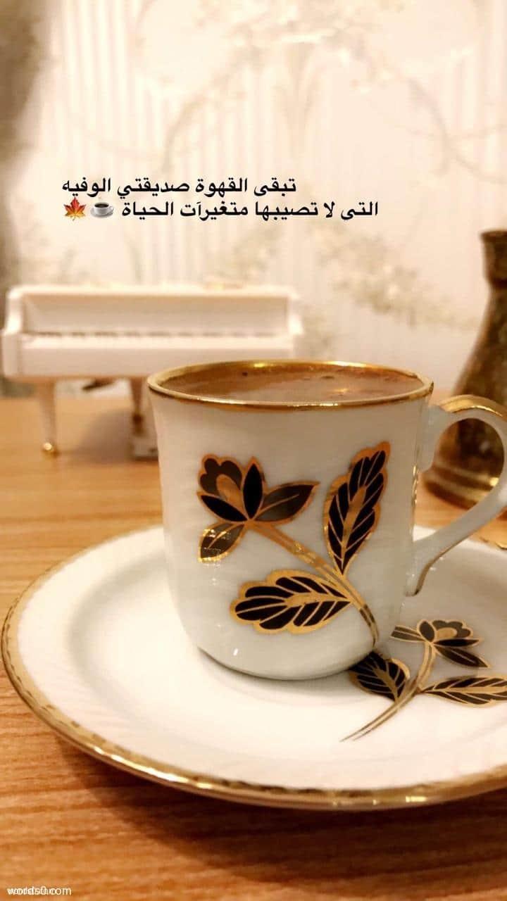 عبارات جميلة في القهوة