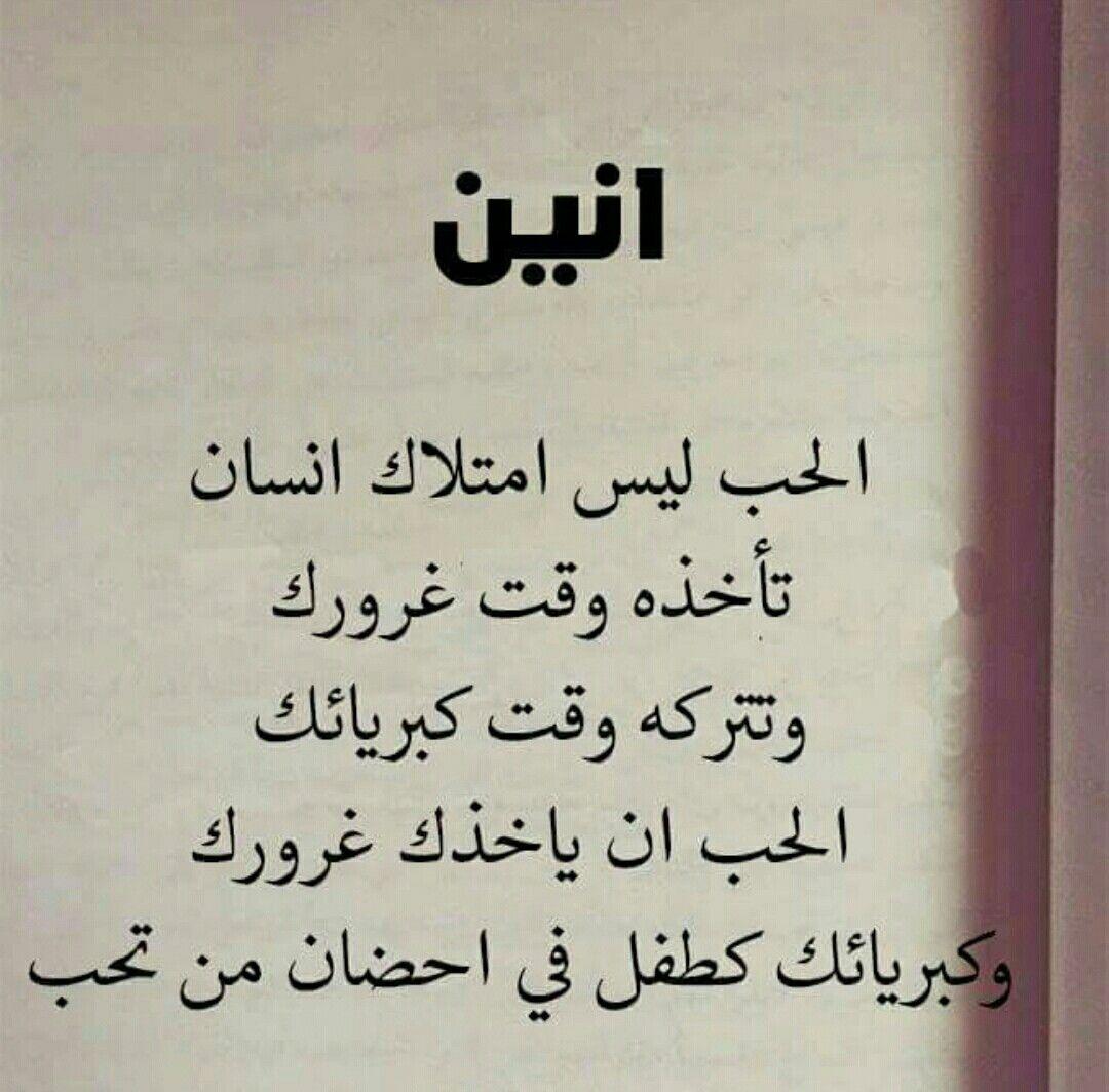 الحب ليس امتلاك انسان