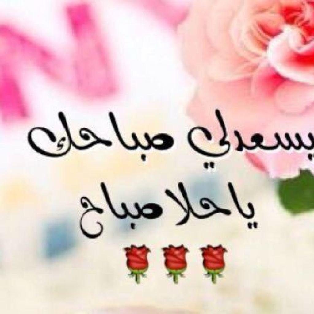 25 رسالة صباح الخير رومانسية لإرسالها لزوجك أو خطيبك