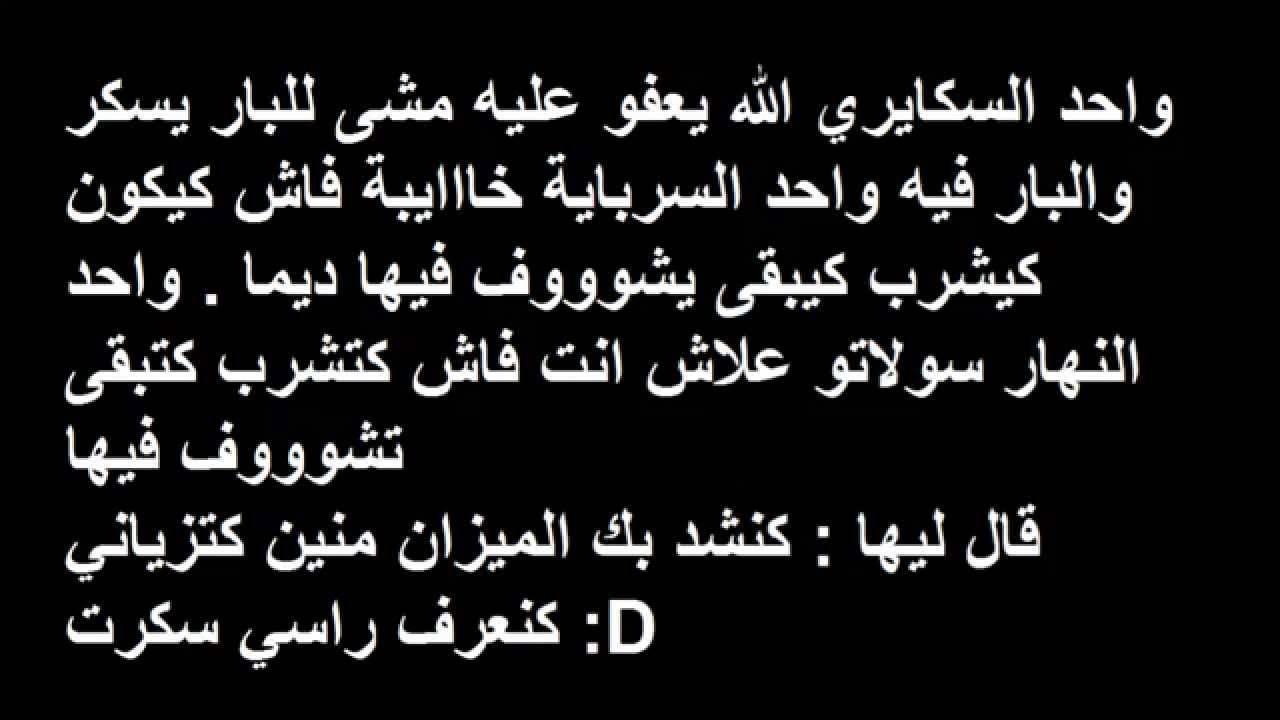 نكت باللهجة المغربية