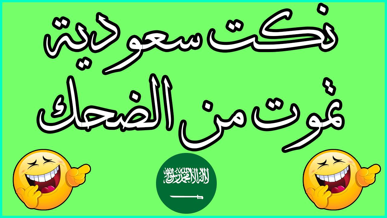 10 نكت سعودية بدوية جديدة 3