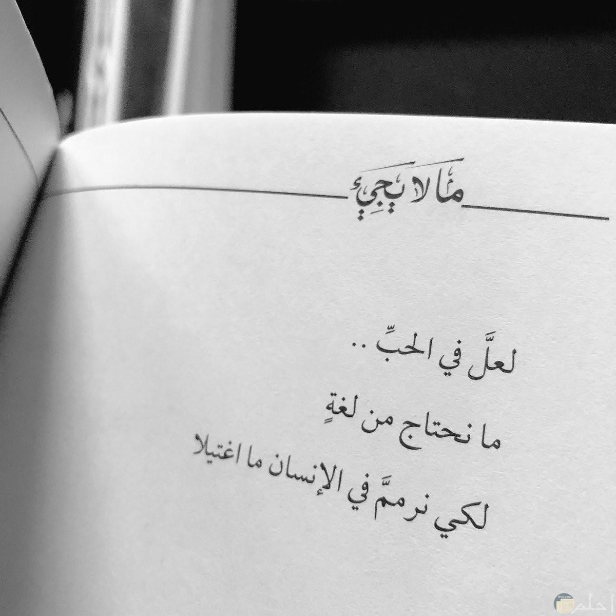 كلمات حب راقية