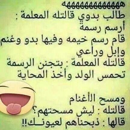 10 نكت سعودية مضحكة جدا لحد البكاء