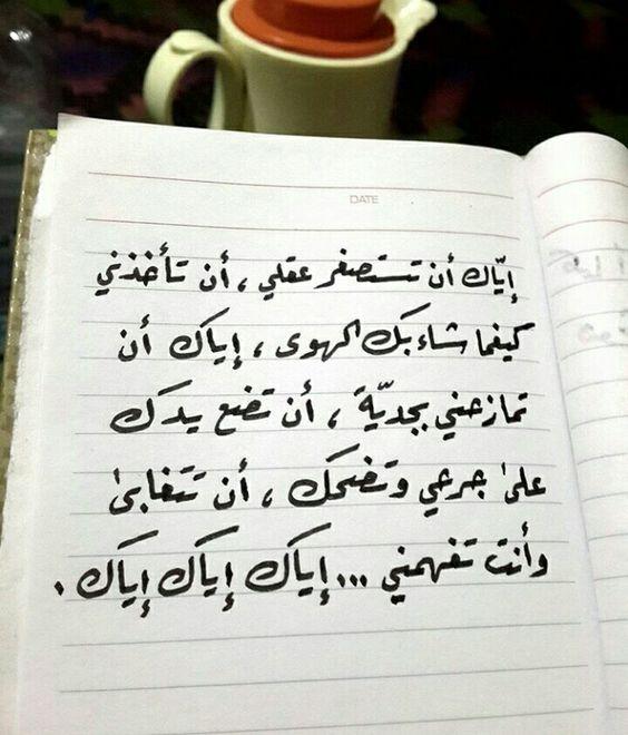 رسالة عتاب للحبيب