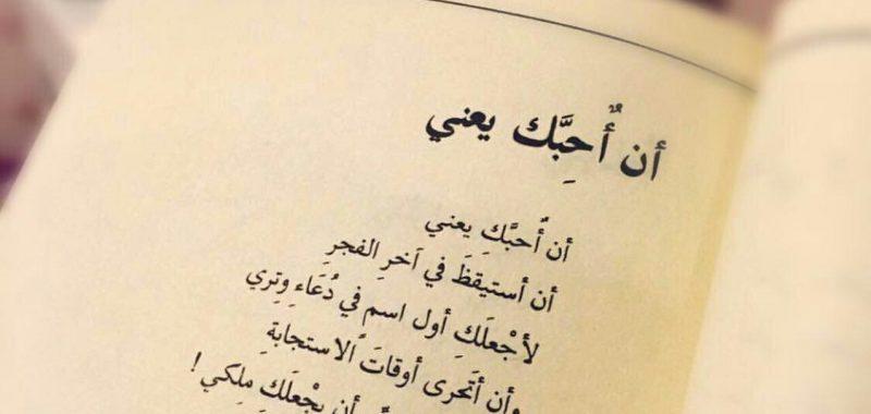 شعر عن الحب تويتر من أروع قصائد وأشعار الحب