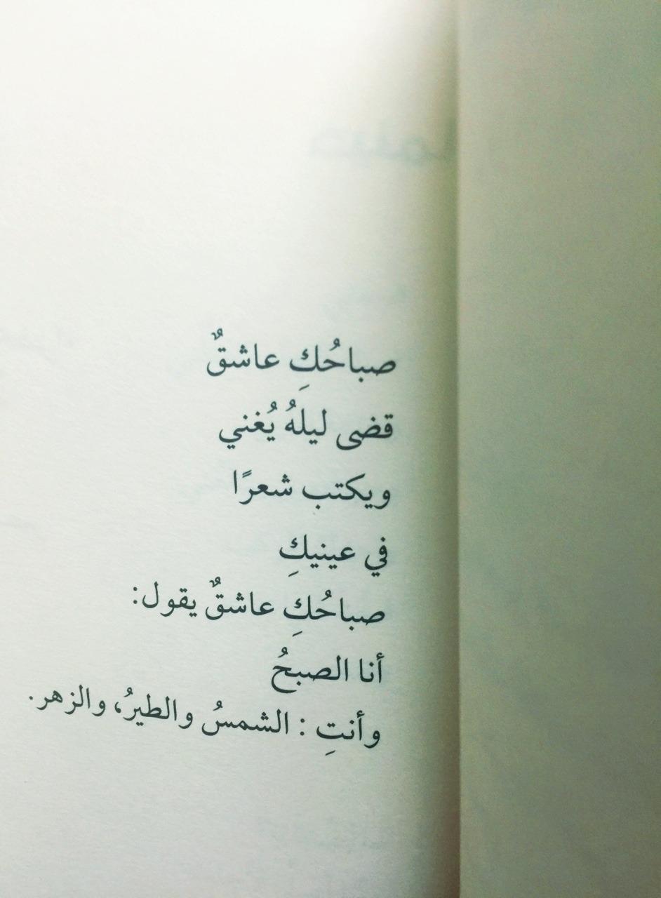 رسائل الصباح للحبيب