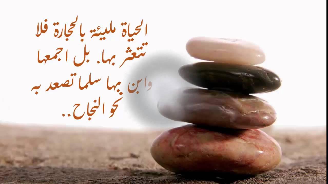 الحياة مليئة بالحجارة