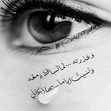 عيون باكية وكلمات مؤثرة