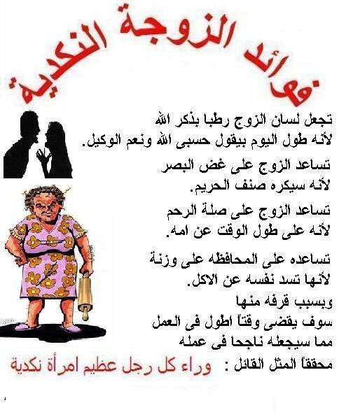فوائد الزوجة النكدية