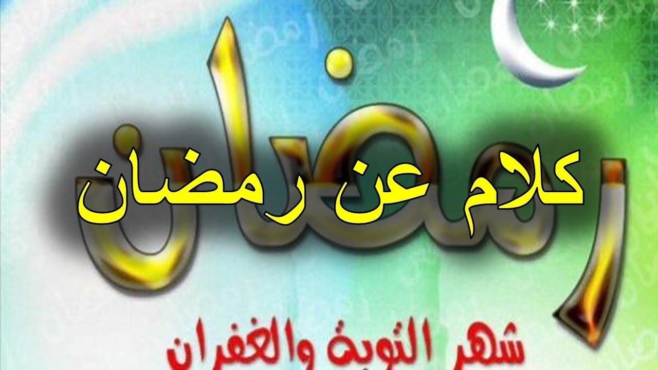كلام عن رمضان