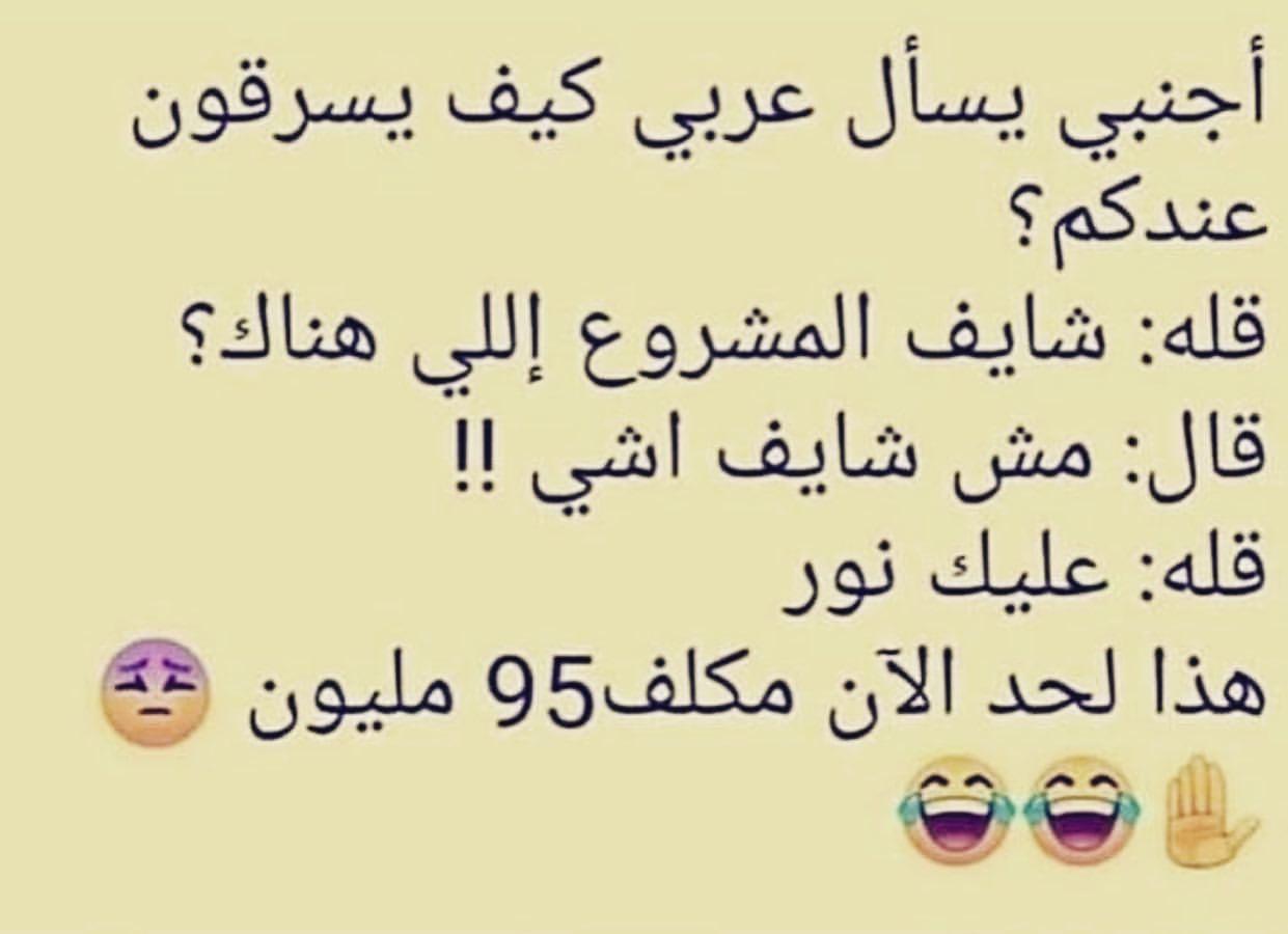 حال الدول العربية :D