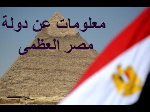 معلومات تاريخية عن مصر هل تعلم