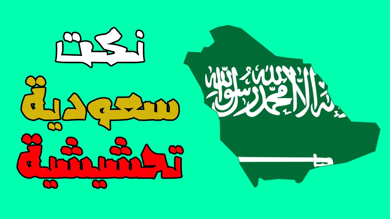 نكت سعودية تحشيشية