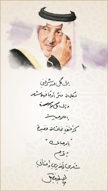 شعر خالد الفيصل 5 قصائد للأمير قمة في الجمال والرقي