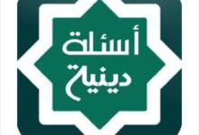 اسئلة و اجوبة اسلامية