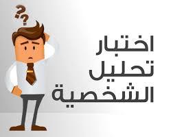 اسئلة تحليل الشخصية