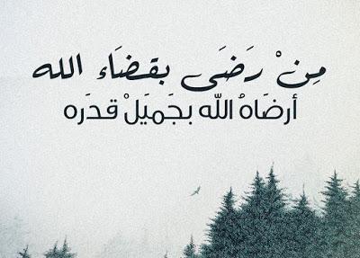 من رضي بقضاء الله ارضاه الله بجميل قدره
