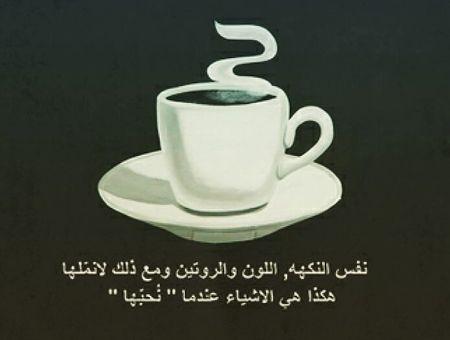 كلام عن القهوة وأجمل ما 3