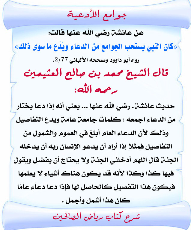 أدعية مأثورة عن الرسول صلى الله عليه وسلم