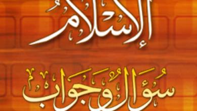 سؤال و جواب في الاسلام