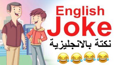 نكت باللغة الإنجليزية