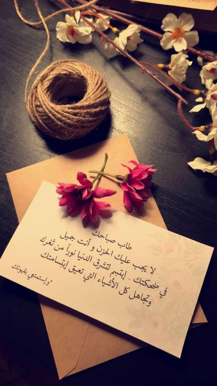 ورد صباح الخير للحبيب رسائل جامدة اوعى تفوتك