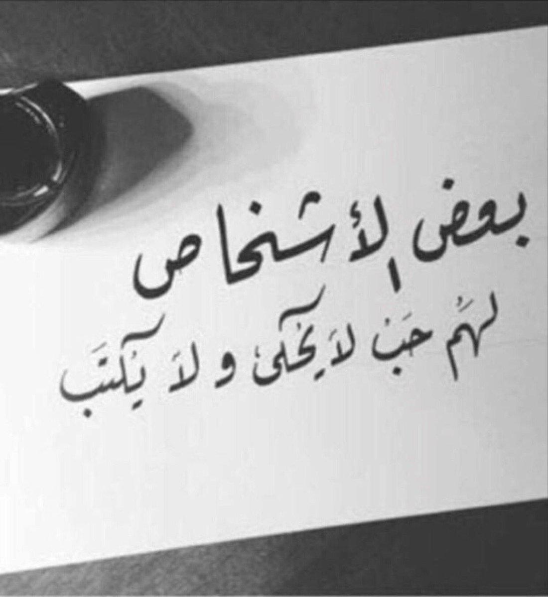 بعض الأشخاص لهم حب لا يحكي ولا يكتب