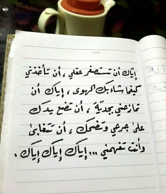 رسالة عتاب للزوج طويلة