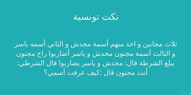 نكت تونسية مضحكة جدا
