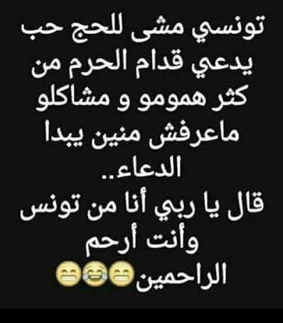 ربي أنا من تونس