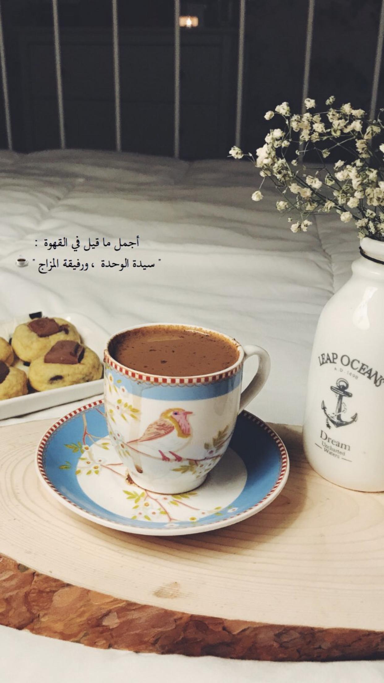 خواطر في حب القهوة