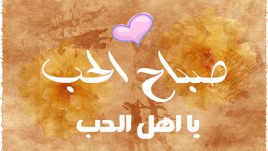 صباح الحب يا أهل الحب