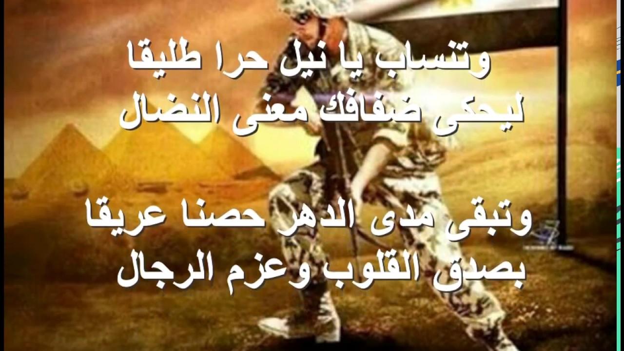 النشيد الوطني المصري