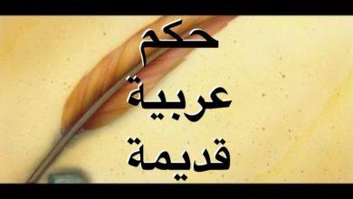 حكم و امثال عربية قديمة