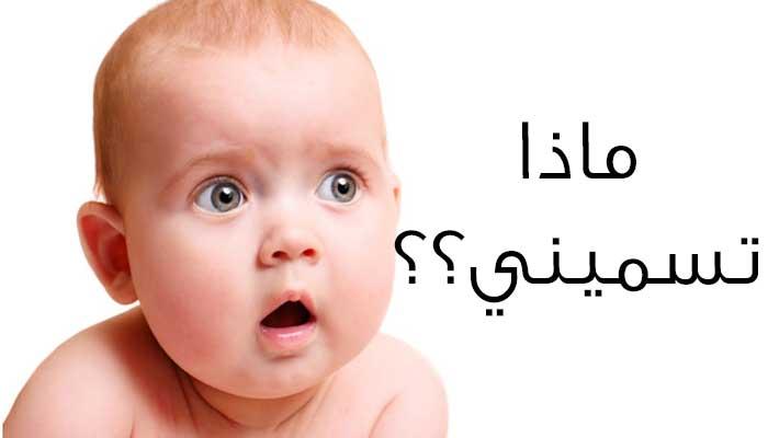 اسماء جديدة و مميزة للاولاد
