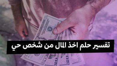تفسير حلم اخذ المال من شخص حي