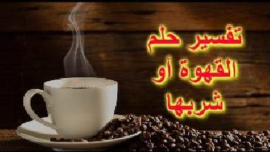 تفسير حلم القهوة