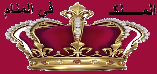 تفسير حلم رؤية الملك