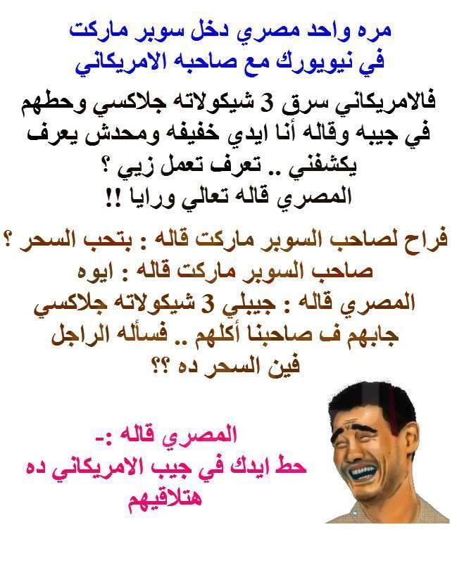 نكتة المصري