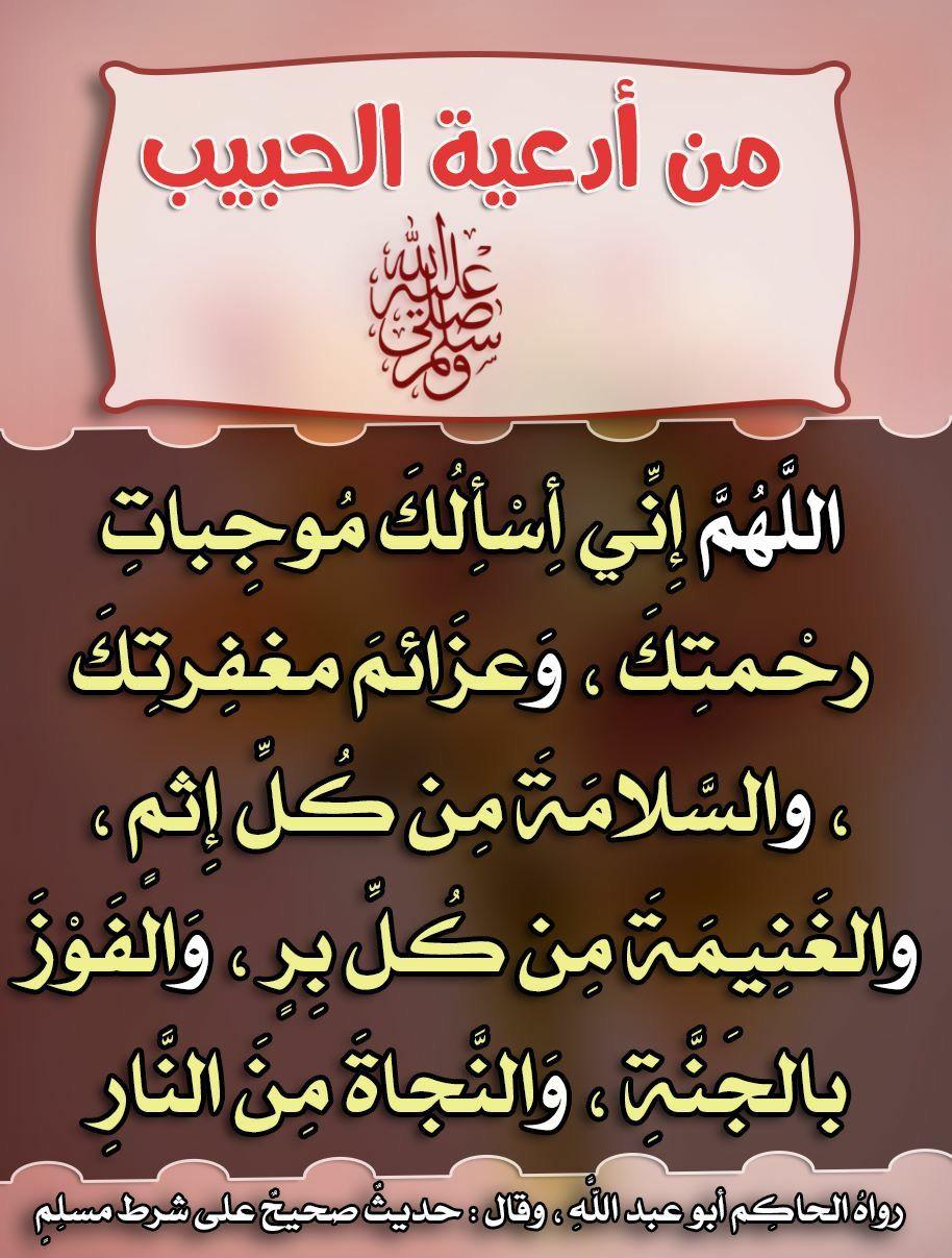 أدعية إسلامية جميلة