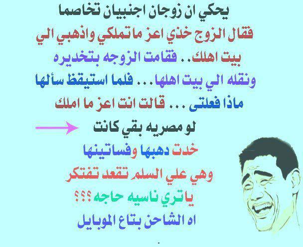 نكت عربيه تموت ضحك