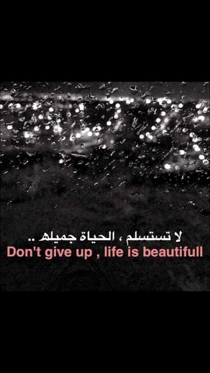 لا تستسلم