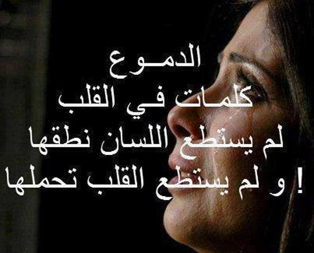 الدموع كلمات في القلب