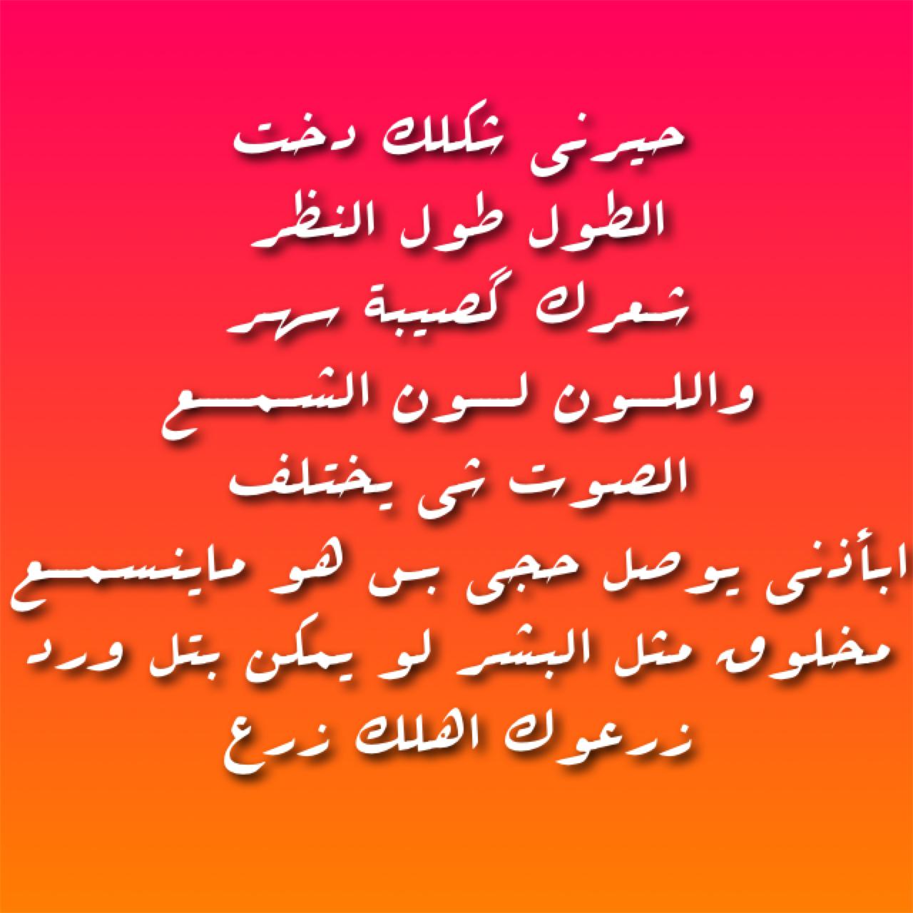 اشعار حب حزينة عراقية