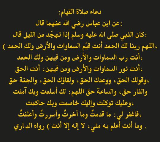 ادعية محمد جبريل في صلاة التراويح