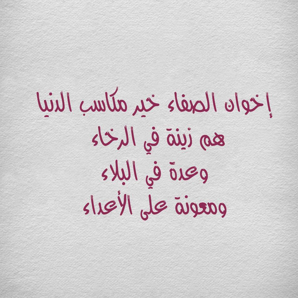 إخوان الصفاء خير