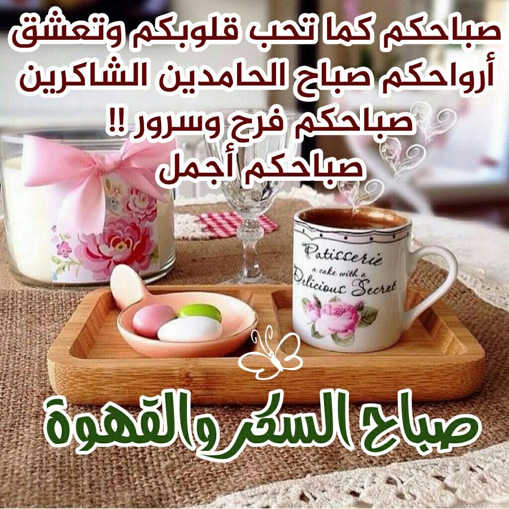 صباح السكر والقهوة
