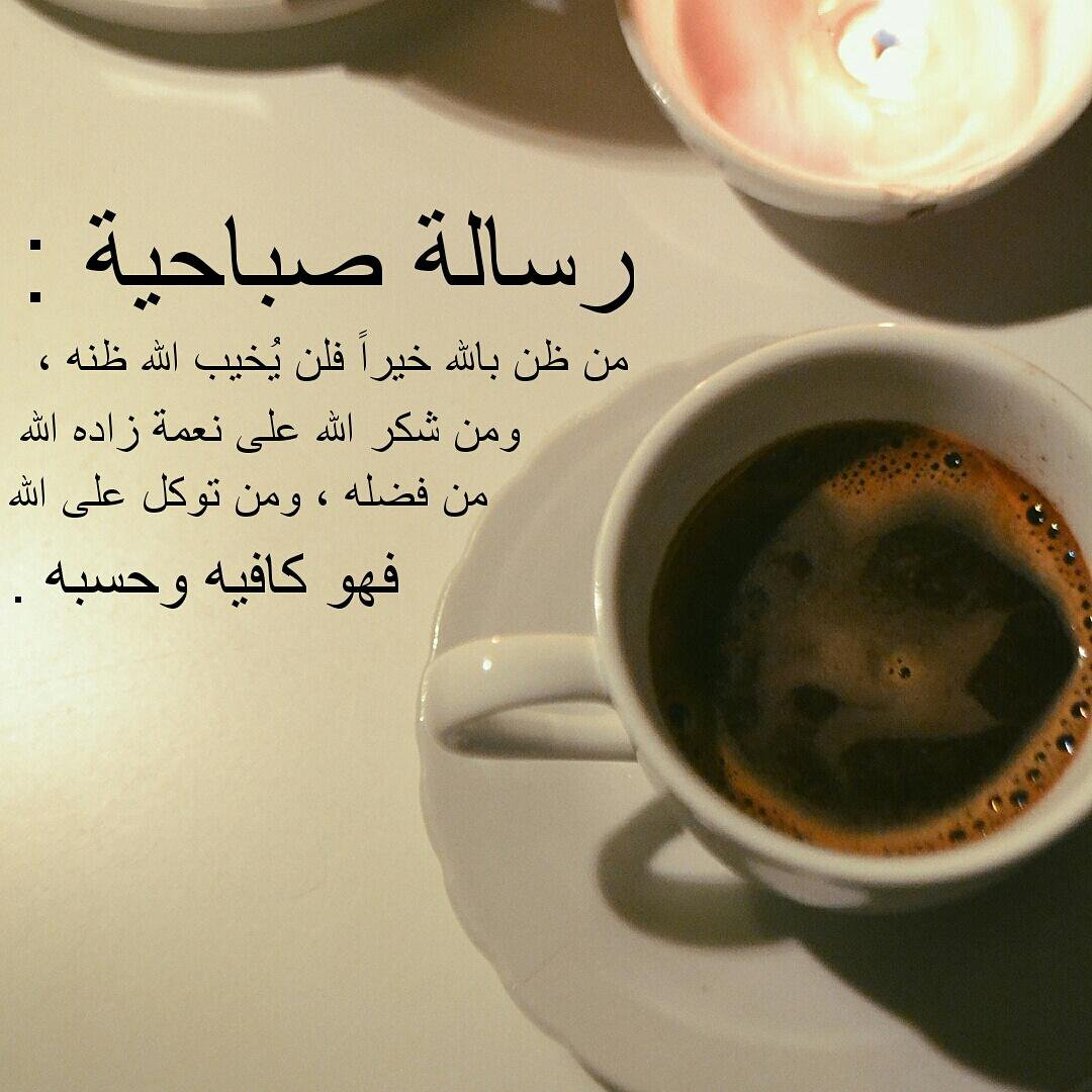رسالة صباحية