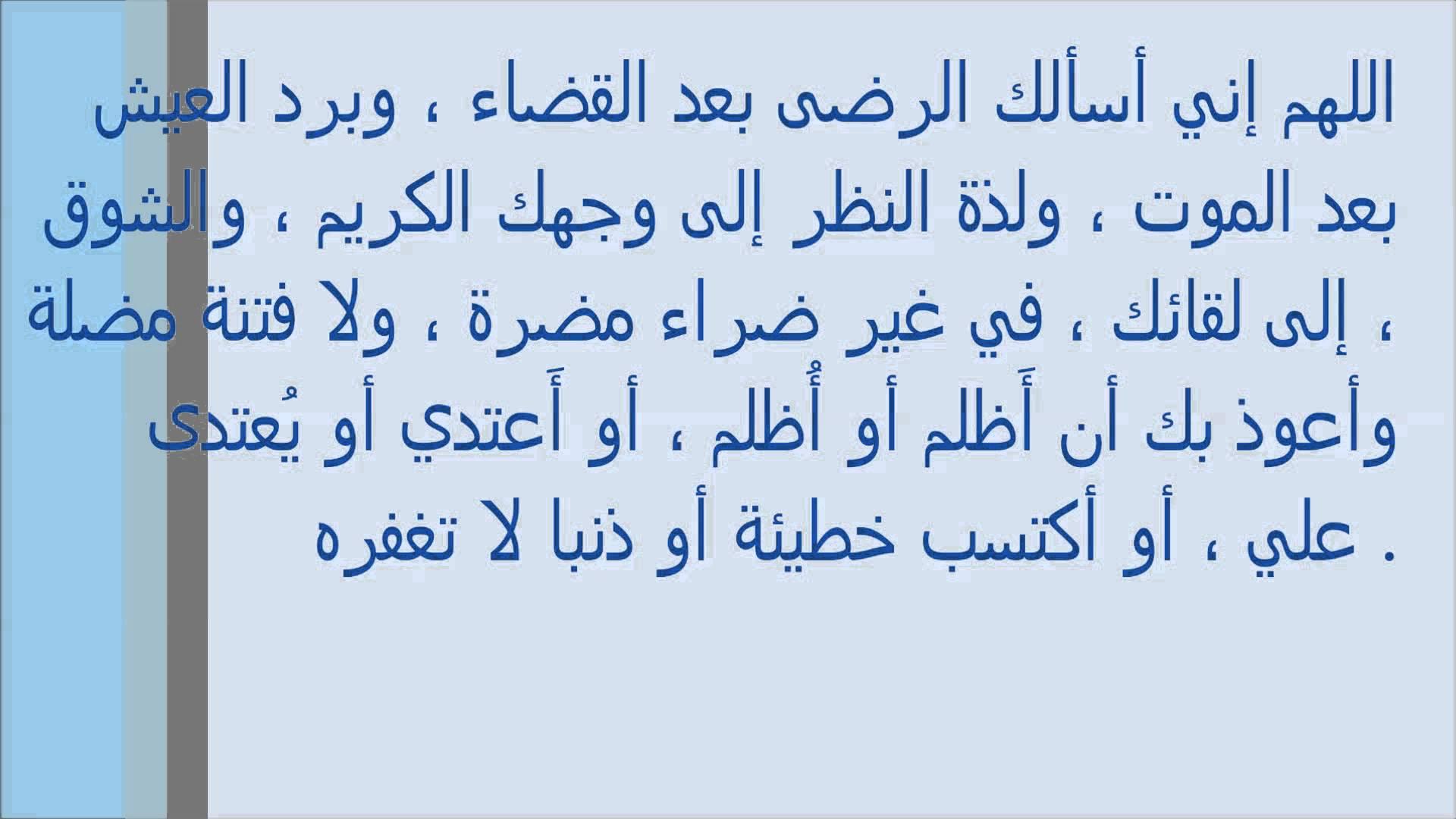 دعاء يوم عرفة وأدعية رمضان 100 دعاء من الأدعية المستجابة بإذن الله