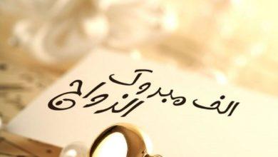 ألف مبروك الزواج